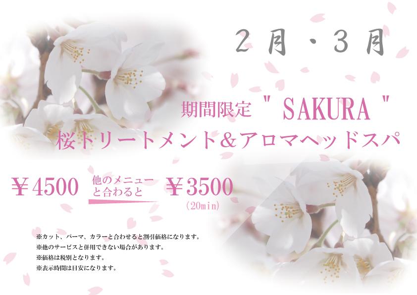 桜メニュー2018
